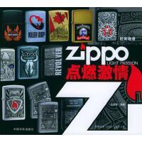 【二手旧书9成新】ZIPPO点燃激情 屈耀辉著 中国宇航出版社 9787801448743