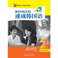 首尔大学零起点速成韩国语(2)同步练习册(MP3版) 韩国首尔大学语言教育院,南燕 9787513555319 外语教