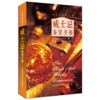 【新书店正版】威士忌鉴赏手册Helen Arthur,刘玲上海科学技术出版社9787532357949