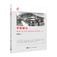 不忘初心:讲述・见证阜外医院60年历程(上)