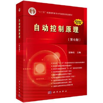 自动控制原理(第七版) 全新第七版,胡寿松主编