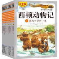 故事西顿动物记全10册注音版朗读版绘本小学生课外阅读书籍西顿动物故事全集一二三年级北京科学技术出版7-10-12岁西顿