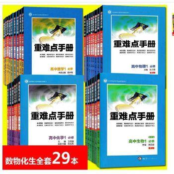 王后雄重难点手册创新升级版 高中数学物理化学生物必修12345 数学2-1至2-3 化学选修3456 物理3-1至3-5 生物13实验理科全套29本