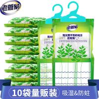 【10袋装】老管家香樟木除湿袋干燥剂除湿剂衣柜吸湿防虫蛀室内防潮湿香樟木香味