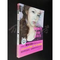 【旧书二手书85品】PONY的特别彩妆书 /[韩]朴惠��(PONY) 中国纺织出版社