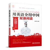 水利水电:用英语介绍中国 ? 双语阅读