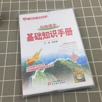 包邮2020版金星教育初中语文基础知识手册(第十七次修订)一册在手学考无忧