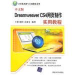 中文版Dreamweaver CS4网页制作实用教程(计算机基础与实训教材系列) 王蓓,杨恒,关南宝著 清华大学出版社