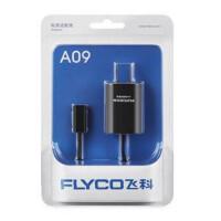 飞科理发器配件充电器电源线A09适用FC5805/5806