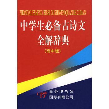 中学生必备古诗文全解辞典(高中版)