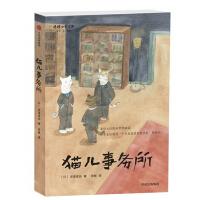 宫泽贤治童话集:猫儿事务所