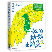 我的妈妈是精灵2(畅销250万册的中国儿童文学经典全新续篇,爱与别离交织的成长故事。陪伴一代代读者长大的精灵妈妈,回来了