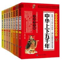 中华上下五千年 中小学生版 全8册 中国历史知识读本 儿童书籍 9-12-15岁中国青少年成长阅读 初中学生课外读物