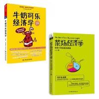 【正版包邮】菜场经济学(未来十年的投资逻辑)+牛奶可乐经济学(完整版) 共2册 无需任何专业术语 人