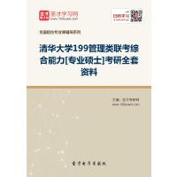 2019年清华大学199管理类联考综合能力[专业硕士]考研全套资料