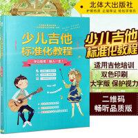 少儿吉他标准化教程 小朋友儿童民谣吉他零基础教材初学入门木吉他培训视频教材 北京体育大学出版社