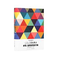 《好色:自然的色彩方案》为你补上色彩教育这一课 全球各大美术馆推荐读物 读库