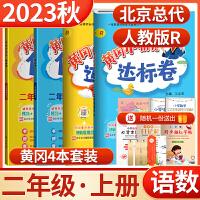 2021秋黄冈小状元作业本达标卷二年级上册语文+数学R人教版同步练习4本套装