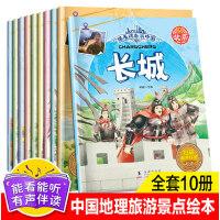 中国城市地理绘本 共10册 启蒙绘本中国地理 6-8-10岁一二三年级小学生课外阅读图书籍绘本故事书 儿童启蒙图画书