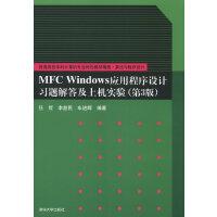CBS-MFC Windows应用程序设计习题解答及上机实验(第3版)(普通高校本科计算机专业特色教材精选・算法与程序设