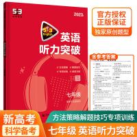 2021版 53 英语听力突破58+5套全国版七年级 初中生7年级初一英语单词语法训练课本阅读理解听
