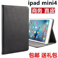 苹果ipad mini4皮套 保护套ipad 迷你4 7.9寸平板电脑支撑套