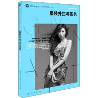 服装外贸与实务 范福军, 钟建英 中国纺织出版社 9787506498616