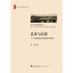 艺术与启蒙:十八世纪欧洲启蒙美学研究(浙大人文青年学者文丛)