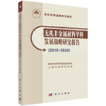 无机非金属材料学科发展战略研究报告(2016~2020)