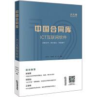 中国合同库・ICT互联网软件