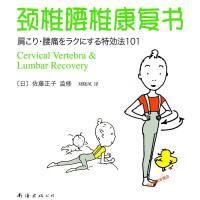颈椎腰椎康复书【正版图书,品质无忧】