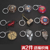 复仇者联盟汽车钥匙扣美国队长盾牌钢铁侠蝙蝠侠灭霸手金属挂件男