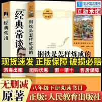 傅雷家书 钢铁是怎样炼成的 无删减 两本八年级书目原著全译本傅雷家书世界文学名著