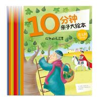 10分钟亲子大绘本儿 童睡前故事书3-6岁宝宝绘本幼儿童话故事图书籍0-3周岁儿童读物幼儿园早教书启蒙益智幼儿绘本漫画