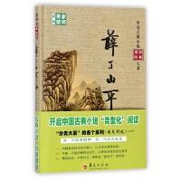 薛丁山平西(精)/家将英雄系列/华夏古典小说分类阅读大系