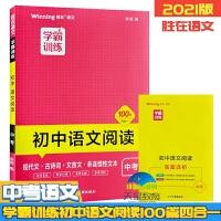 2021版 胜在语文学霸训练 初中语文阅读100篇四合一 中考