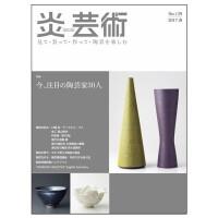 包邮全年订阅 炎芸�g 日本陶艺杂志 日文原版 年订4期