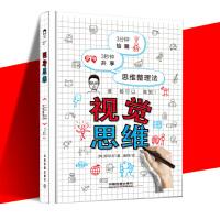 视觉思维 3分钟绘画 3秒钟共享 思维整理法 [韩] 郑珍好 著 J视觉学校 思维导图书籍