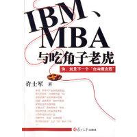 IBM、MBA与吃角子老虎