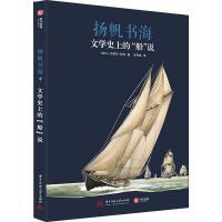 文学史上的 船 说 扬帆书海(法)让-伯努瓦・埃龙(Jean-Benoit Heron) 华中科技大学出版社