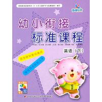 幼小衔接标准课程 幼小衔接标准课程英语.下(附DVD光盘1张)