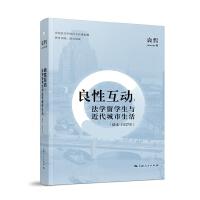 良性互动:法学留学生与近代城市生活(清末-1937年)