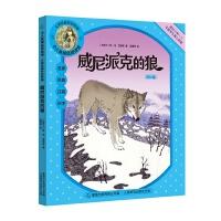 小人鱼精品阅读馆・大师经典作品特辑(威尼派克的狼)