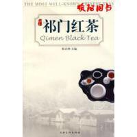 【二手旧书9成新正版现货】祁门红茶程启坤 上海文化出版社9787807401384