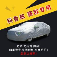 雪佛兰汽车车衣车罩科鲁兹科帕奇科沃兹专用晒罩遮阳雨隔热加厚车衣车套外罩