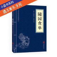 中华国学经典精粹:随园食单袁枚著(原文+注释)//古代饮食文化