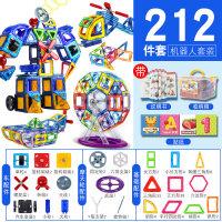 磁力片积木拼装儿童玩具1-2-3-6-7-8-10周岁散片男孩早教 机器人套餐212件