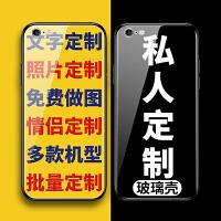iphone6s plus苹果6 6plus手机壳玻璃硅胶全包边套镜面防摔私人来图片定制文字制做婚纱