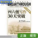 【二手旧书9成新】大学英语四六级写作30天突破(世知博文英语文库) /方富民,校玉萍,