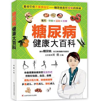 糖尿病健康大百科糖尿病不可怕,让糖尿病名医师教你控糖妙计:做好饮食调配、生活护理,掌握名医小偏方。